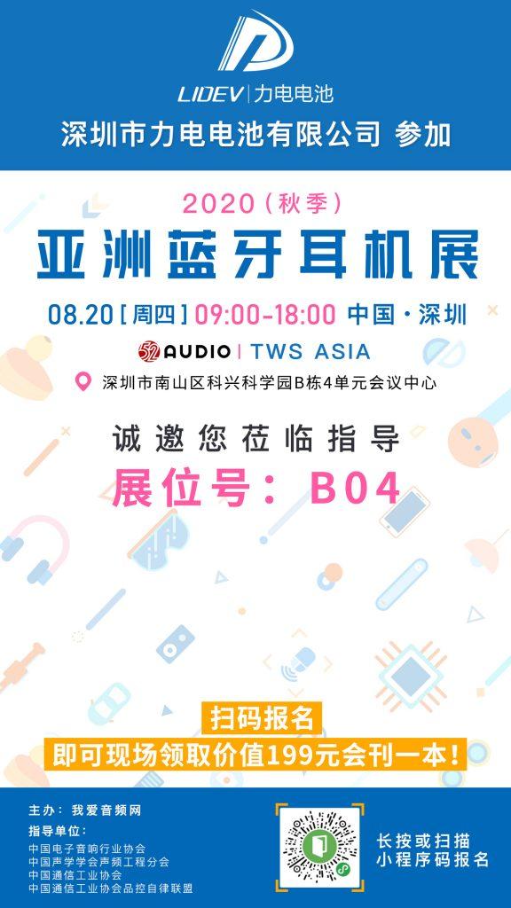 力电电池参加2020(秋季)亚洲蓝牙耳机展,展位号B04-我爱音频网