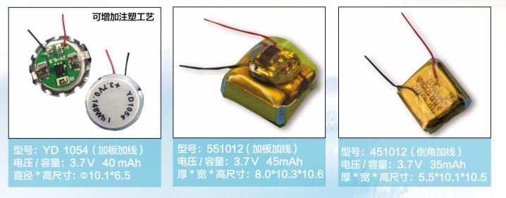 专注小型聚合物电池,亿等新能源参加2021(春季)亚洲蓝牙耳机展,展台:D02-我爱音频网