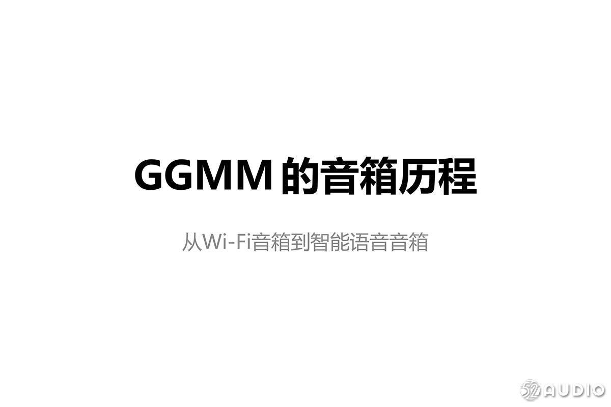 古古美美 童建超:GGMM的音箱历程-我爱音频网