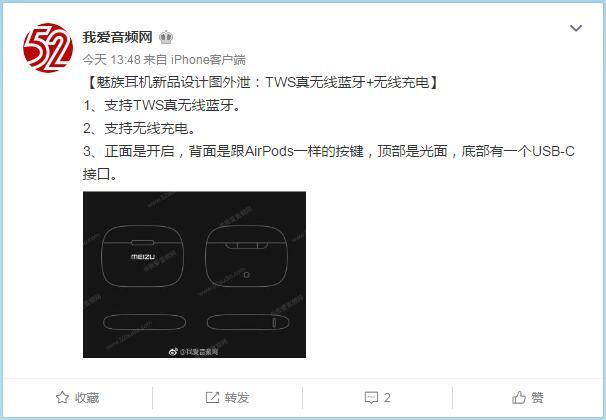 """魅族""""真无线""""耳机设计图外泄:TWS无线蓝牙+无线充电-我爱音频网"""