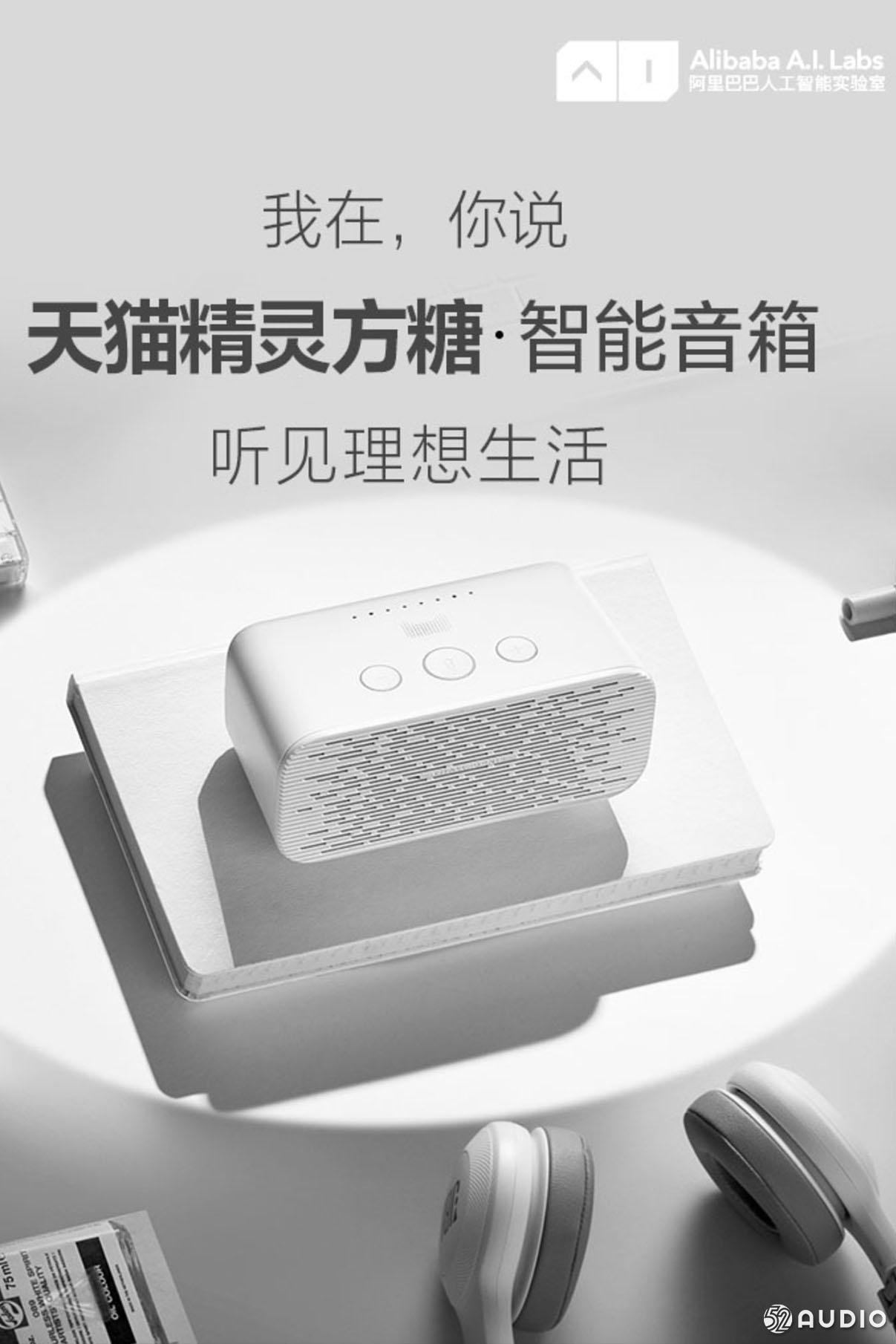 天猫精灵方糖智能音箱发布:支持前置出音和DTS认证-我爱音频网