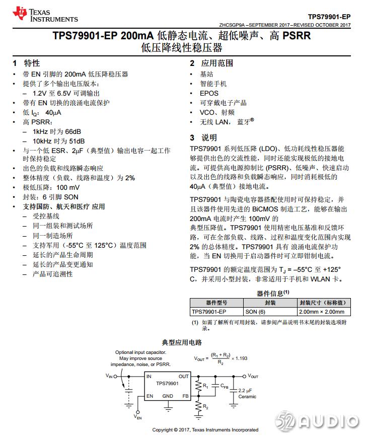 拆解报告:小米降噪耳机Type-C版-我爱音频网