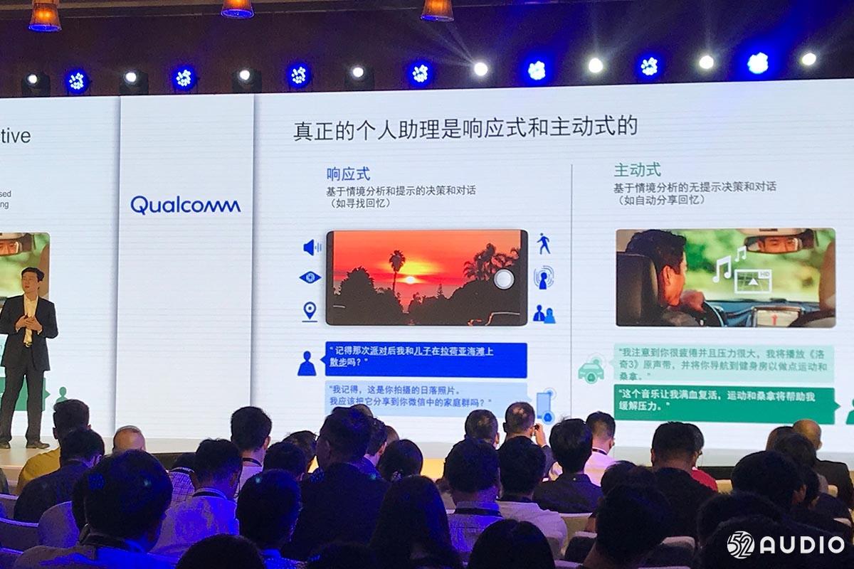 高通人工智能创新论坛:骁龙710正式发布,轻旗舰定位-我爱音频网