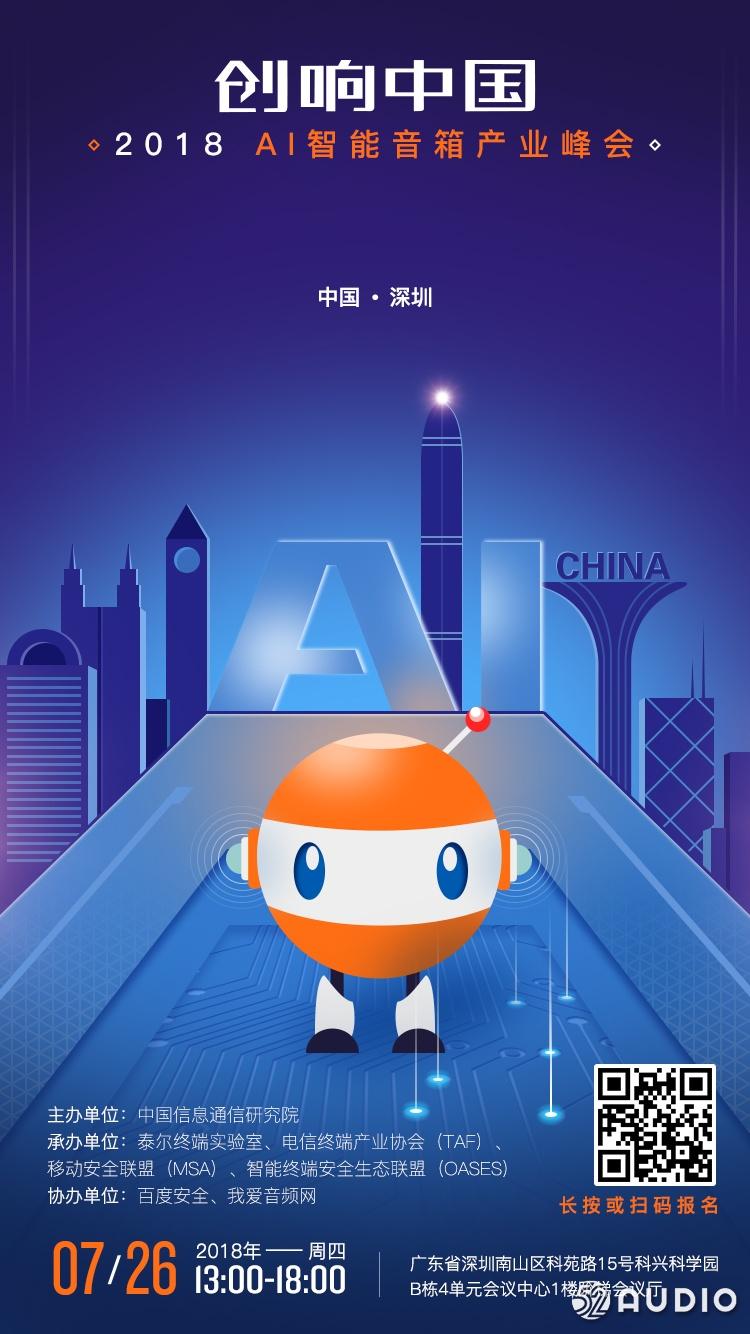 创响中国:2018 AI智能音箱产业峰会-我爱音频网
