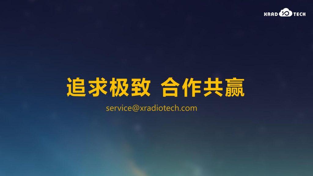 """""""芯之联-芯智汇 智能语音开发者大会"""":叶茂 - 基于MCU的智能语音解决方案-我爱音频网"""