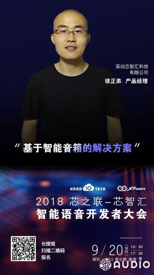 行业大咖齐聚深圳:2018芯之联 芯智汇 智能语音开发者大会-我爱音频网