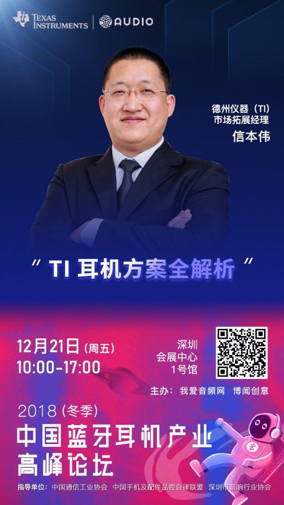 TI德州仪器 将出席2018(冬季)中国蓝牙耳机产业高峰论坛!-我爱音频网