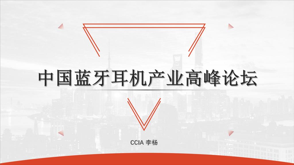 2019(春季)蓝牙耳机产业高峰论坛:李杨开幕致辞-我爱音频网