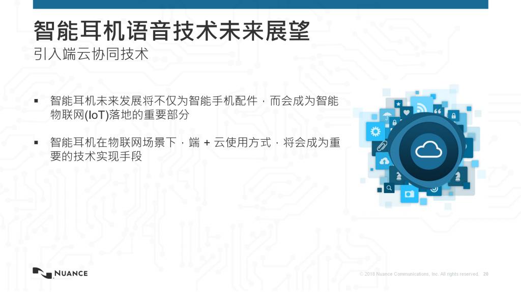 2019(春季)中国蓝牙耳机产业高峰论坛:林建邦《智能耳机语音技术及应用》-我爱音频网