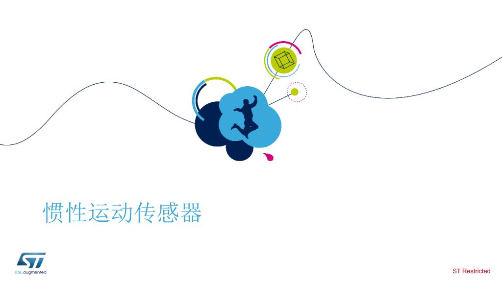 2019(春季)中国蓝牙耳机产业高峰论坛:董恺《骨振动传感,为TWS而生》-我爱音频网