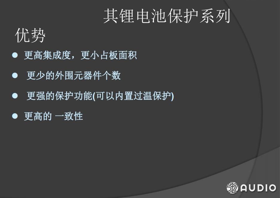 2019(春季)中国蓝牙耳机产业高峰论坛:刘福平《赛芯电子: TWS 专用锂电保护方案》-我爱音频网