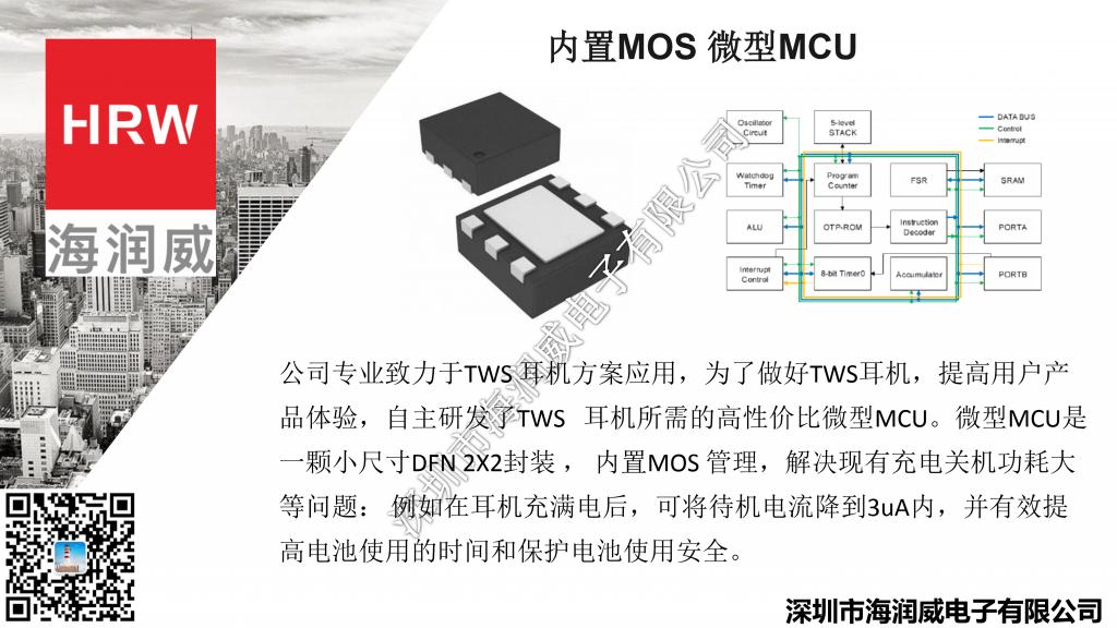 2019(春季)中国蓝牙耳机产业高峰论坛袁峰《原相TWS芯片的应用与解决方案》-我爱音频网