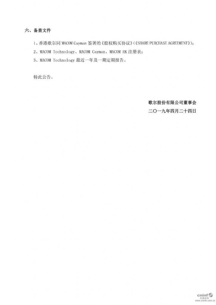 歌尔股份布局第三代半导体:9亿元收购MACOM HK 51%股权-我爱音频网