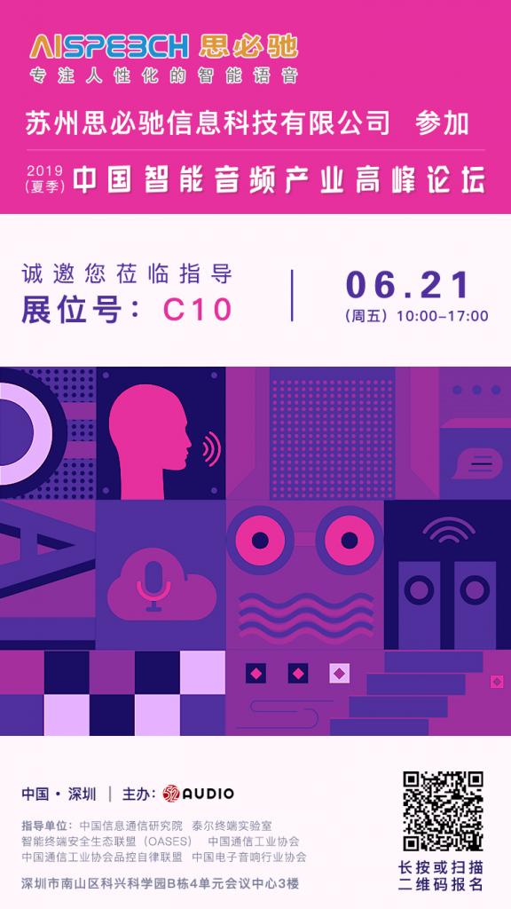 思必驰参加2019(夏季)中国智能音频产业高峰论坛,展位号为:C10-我爱音频网