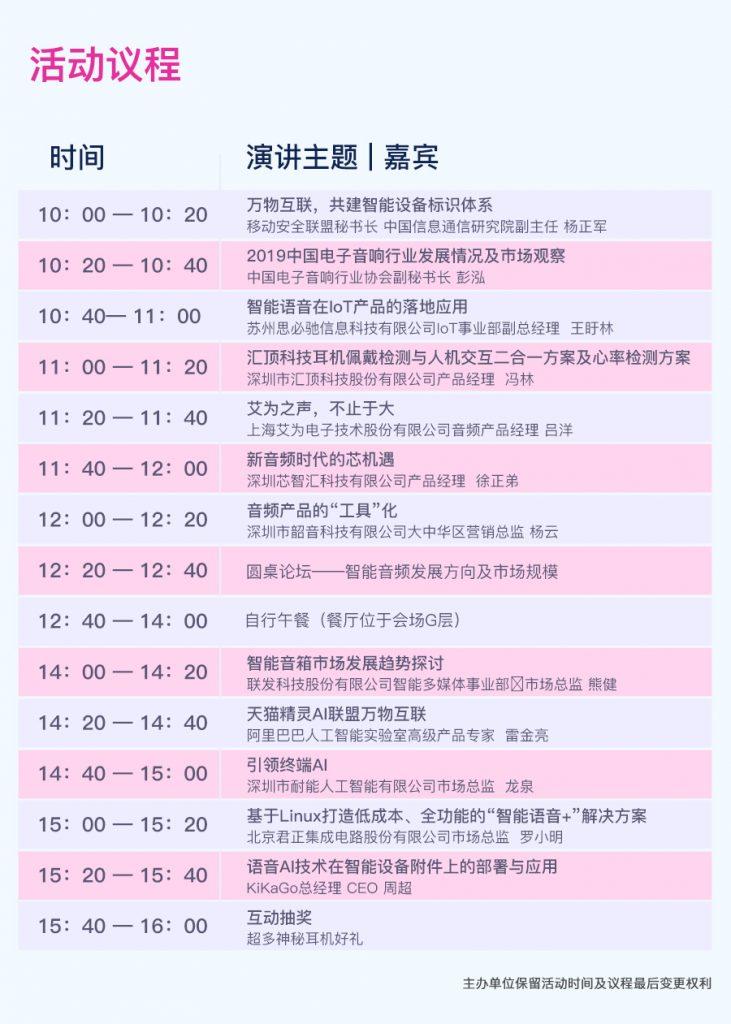 参展指南:关于「2019(夏季)中国智能音频产业高峰论坛」议程、参展商、会刊、就餐等-我爱音频网