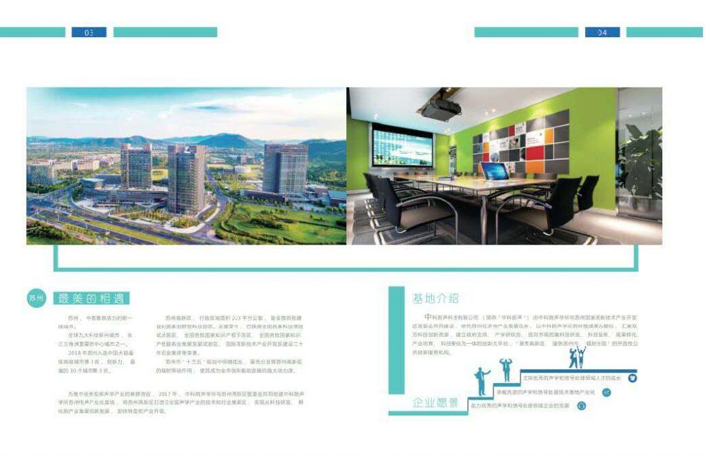中科院声学所参加此次2019(夏季)中国智能音频产业高峰论坛,展位号B10-我爱音频网
