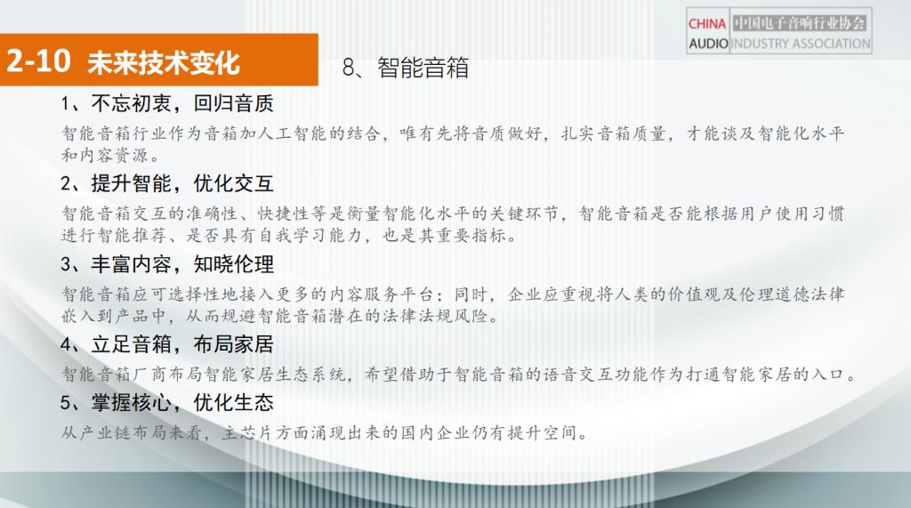 中国电子音响行业协会副秘书长 彭泓先生《2019中国电子音响行业发展情况及市场观察》PPT下载-我爱音频网