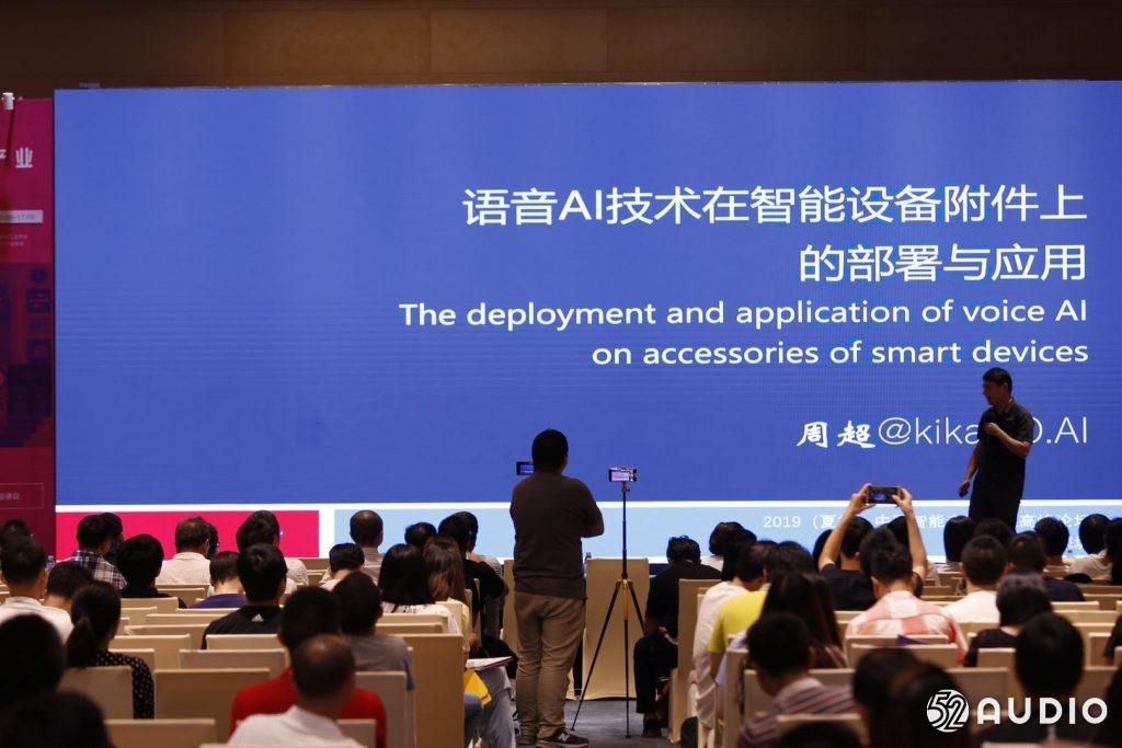 kikaGO总经理 CEO 周超先生《语音AI技术在智能设备附件上的部署与应用》PPT下载-我爱音频网
