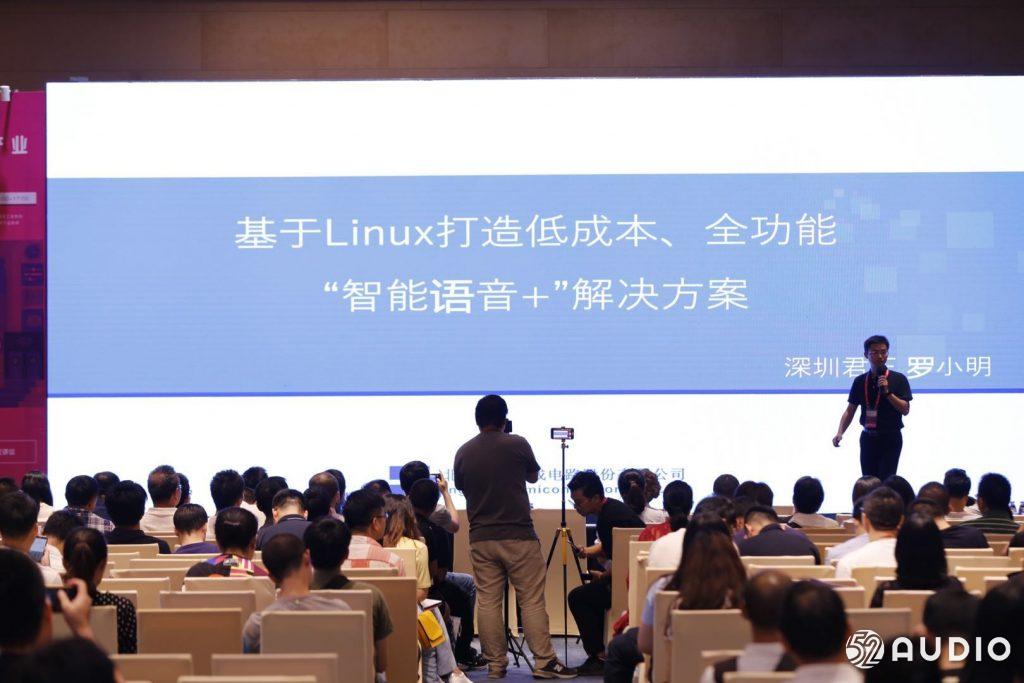 PPT下载:2019(夏季)中国智能音频产业高峰论坛-我爱音频网