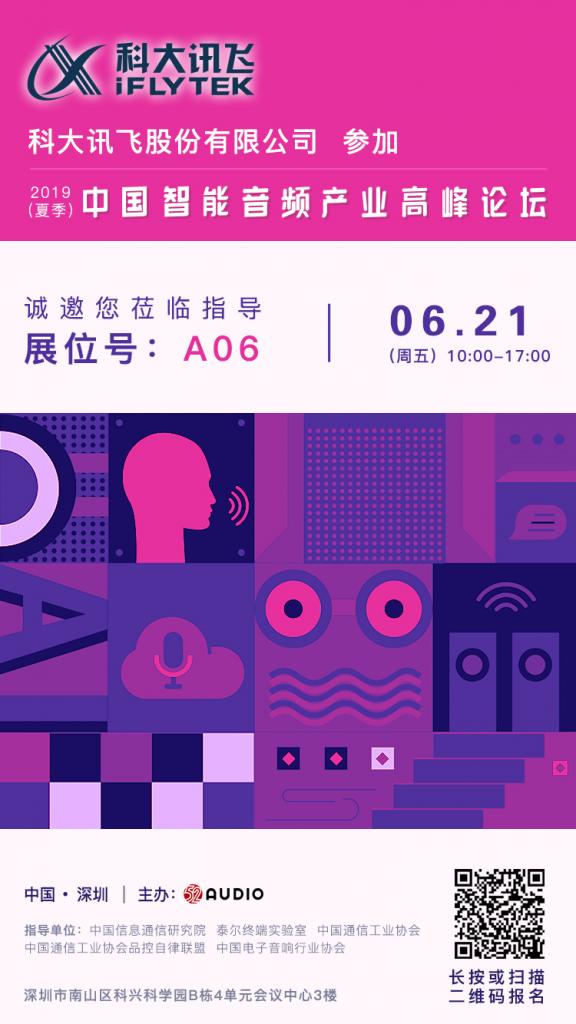 科大讯飞参加此次2019(夏季)中国智能音频产业高峰论坛,展位号A06-我爱音频网