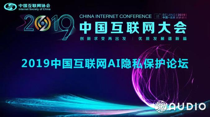 """活动招募:2019中国互联网AI隐私保护论坛即将召开,""""移动智能设备标识公共服务平台""""重磅发布-我爱音频网"""