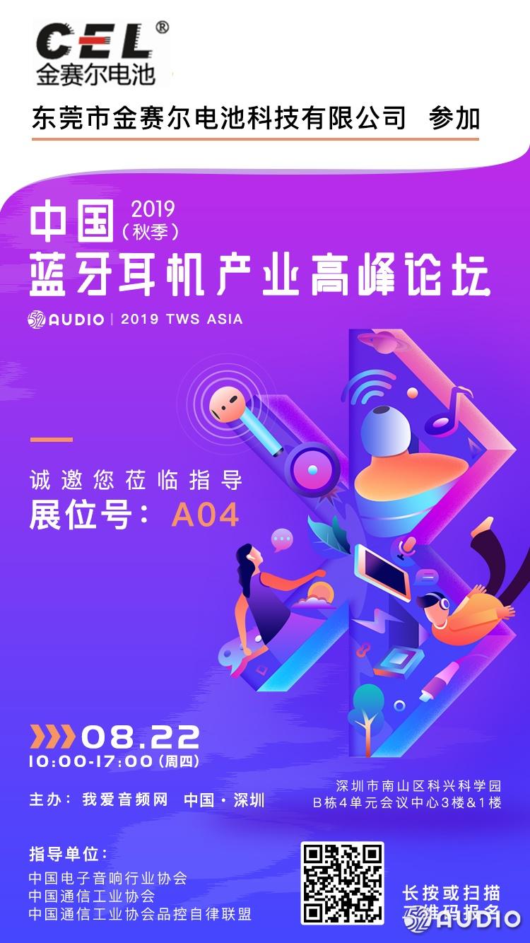 金赛尔电池参加2019(秋季)中国蓝牙耳机产业高峰论坛,展位号A04-我爱音频网