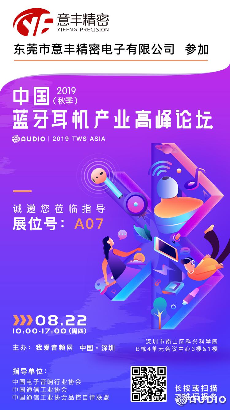 意丰精密参加2019(秋季)中国蓝牙耳机产业高峰论坛,展位号A07-我爱音频网