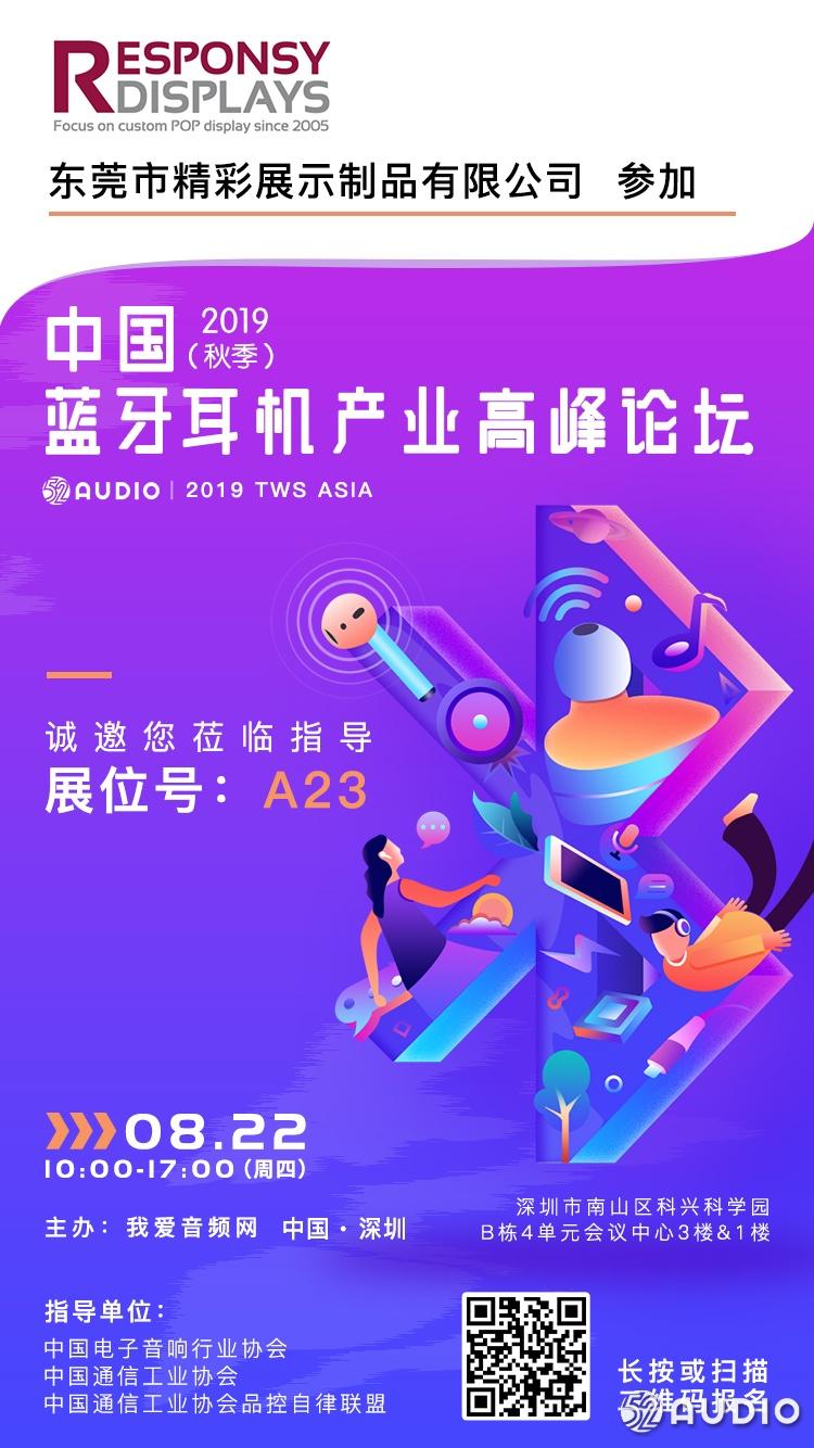 精彩展示参加2019(秋季)中国蓝牙耳机产业高峰论坛,展位号A23-我爱音频网