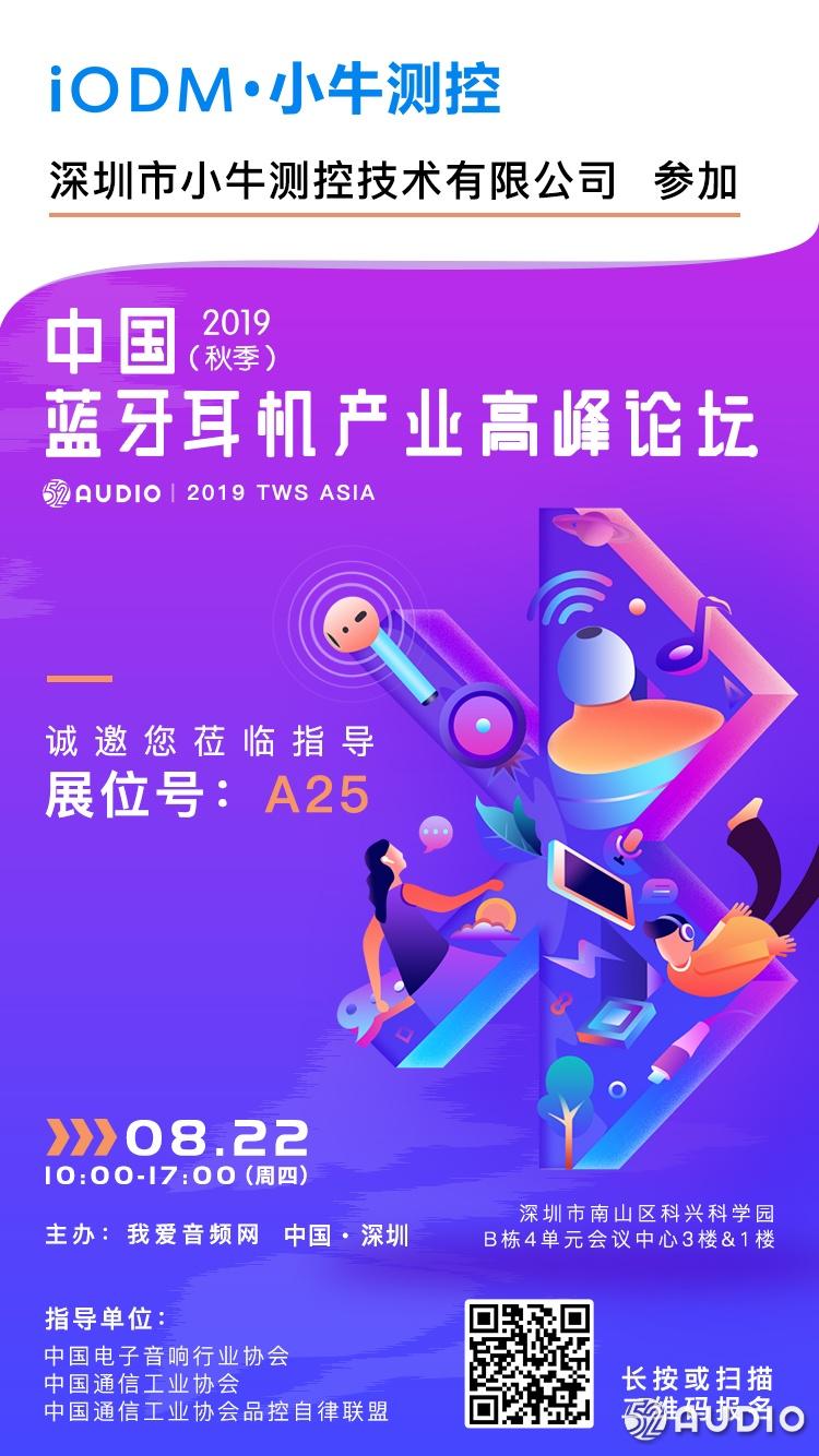 iODM-小牛测控参加2019(秋季)中国蓝牙耳机产业高峰论坛,展位号A25-我爱音频网