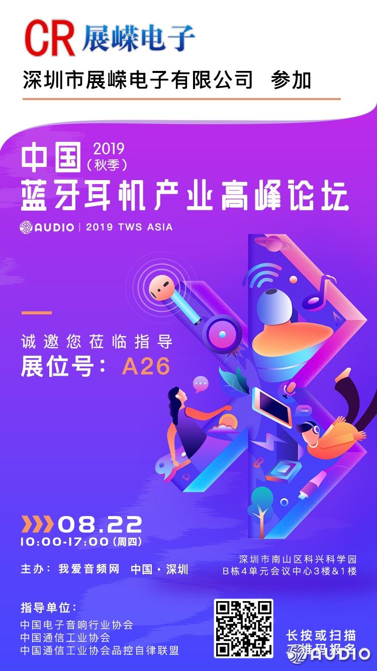 展嵘参加2019(秋季)中国蓝牙耳机产业高峰论坛,展位号A26-我爱音频网