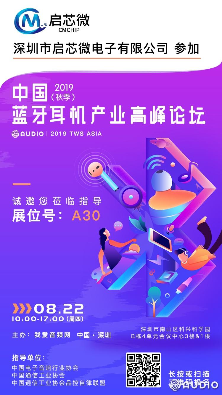 启芯微参加2019(秋季)中国蓝牙耳机产业高峰论坛,展位号A30-我爱音频网