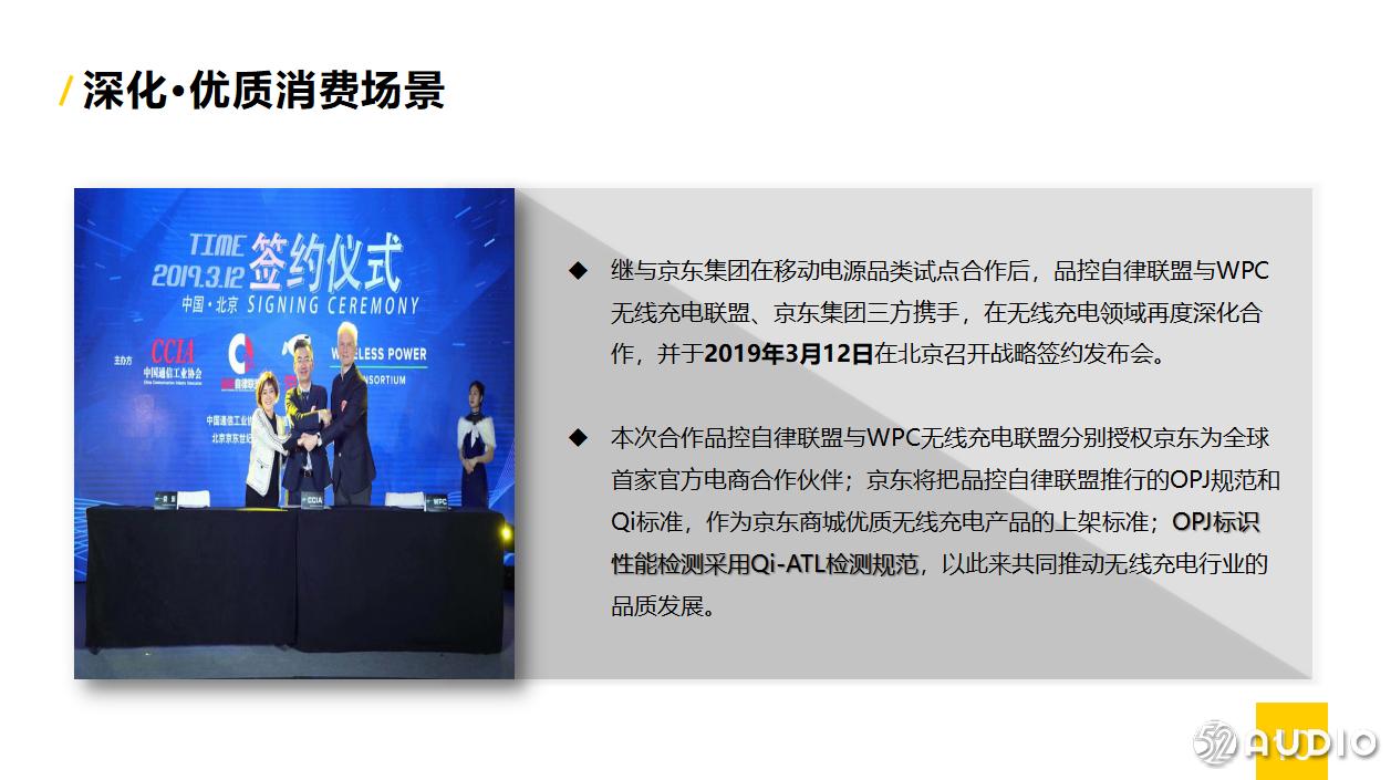 中国通信工业协会李杨:真无线,更智能,未来可期-我爱音频网
