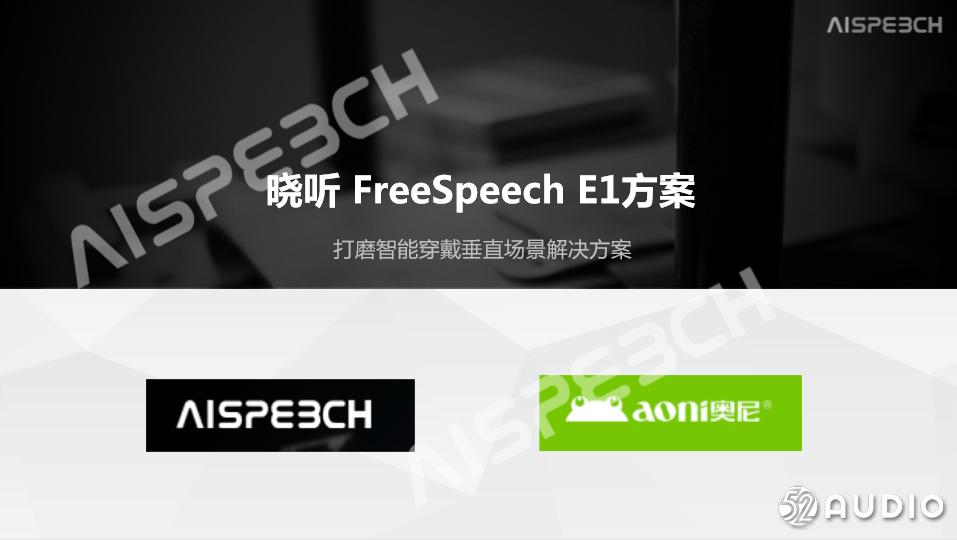 思必驰刘洪彬:低功耗算法在智能穿戴设备的应用-我爱音频网