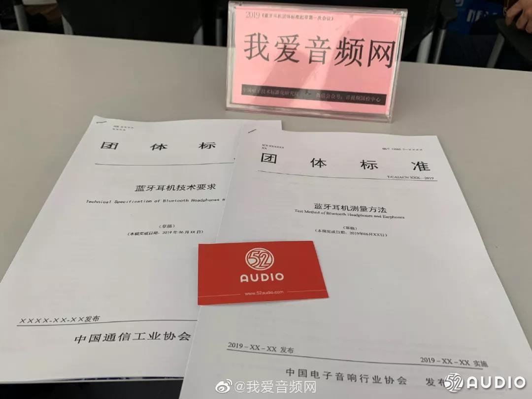 国内首个蓝牙耳机团体标准在2019(秋季)中国蓝牙耳机产业高峰论坛发布-我爱音频网