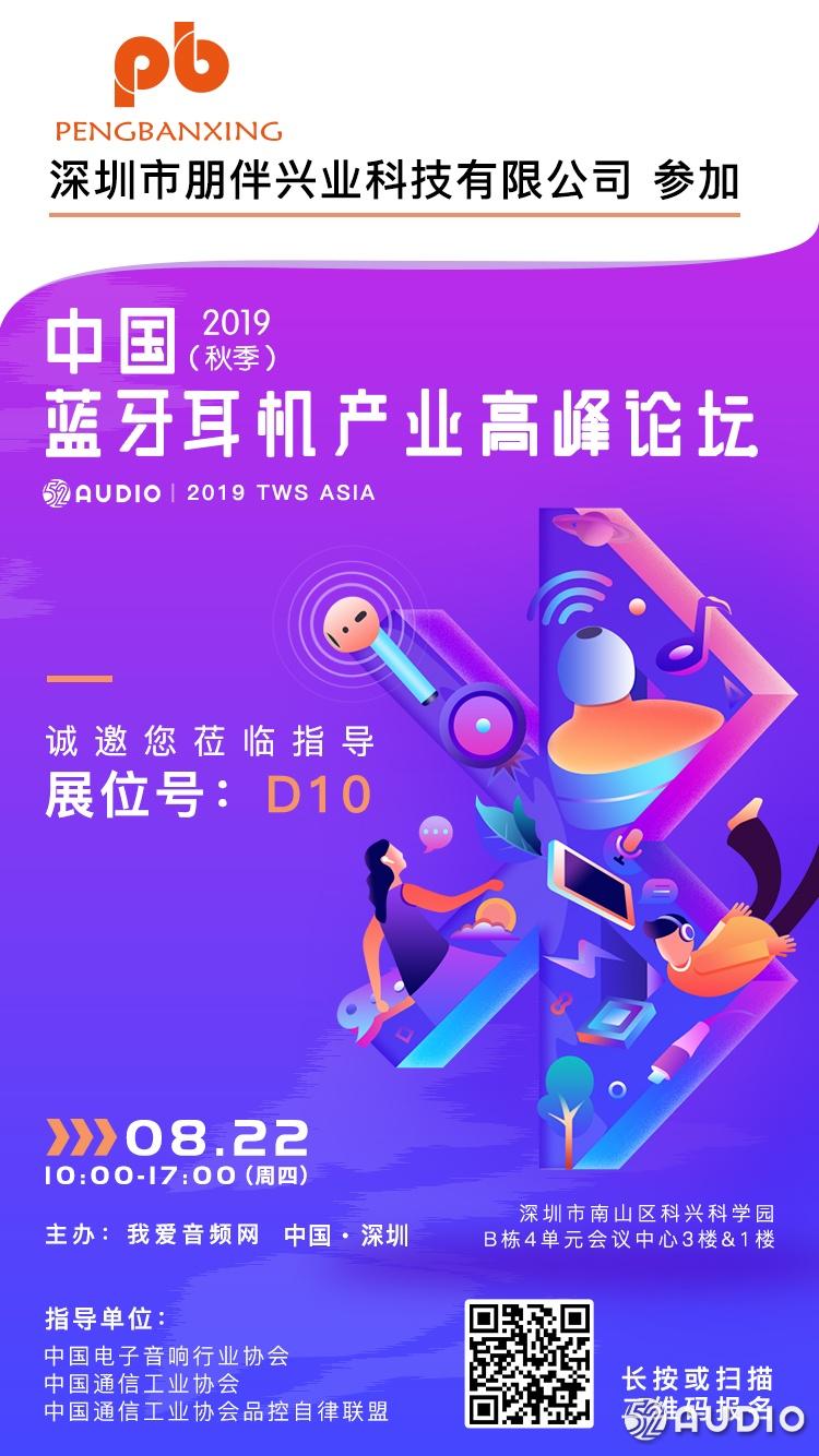 朋伴兴业参加2019(秋季)中国蓝牙耳机产业高峰论坛,展位号D10-我爱音频网