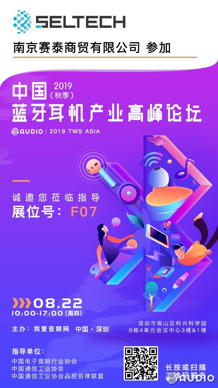 南京赛泰参加2019(秋季)中国蓝牙耳机产业高峰论坛,展位号F07-我爱音频网