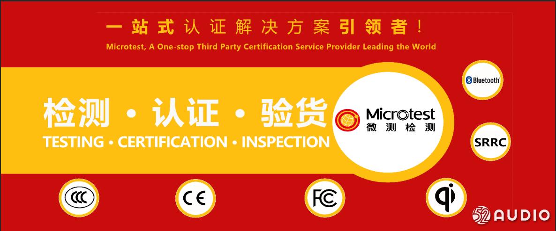 Microtest参加2019中国果粉嘉年华,展位号A11-我爱音频网