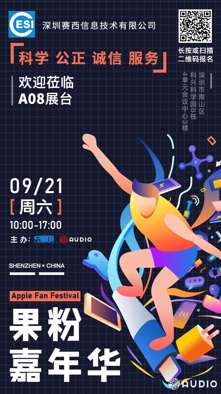 赛西参加2019中国果粉嘉年华,展位号A08-我爱音频网