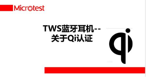Microtest微测检测胡荣霞:蓝牙耳机产品一站式测试与认证解决方案引领者-我爱音频网