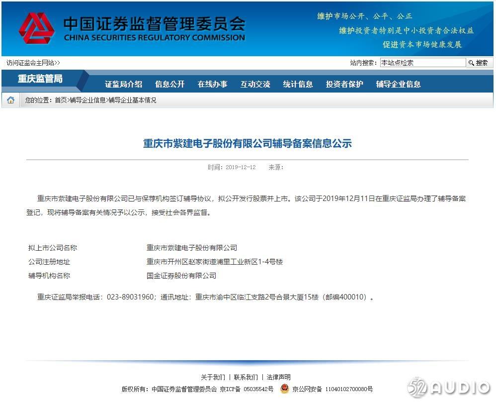 重庆紫建电子拟A股上市,快来看看他家电池都被哪些大牌采用了-我爱音频网