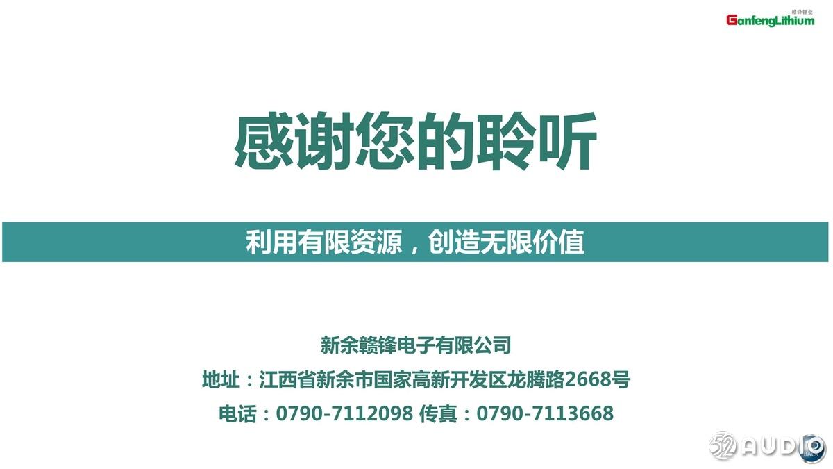 """新余赣锋发布GF""""扣式+""""电池,TWS耳机结构将发生巨变-我爱音频网"""