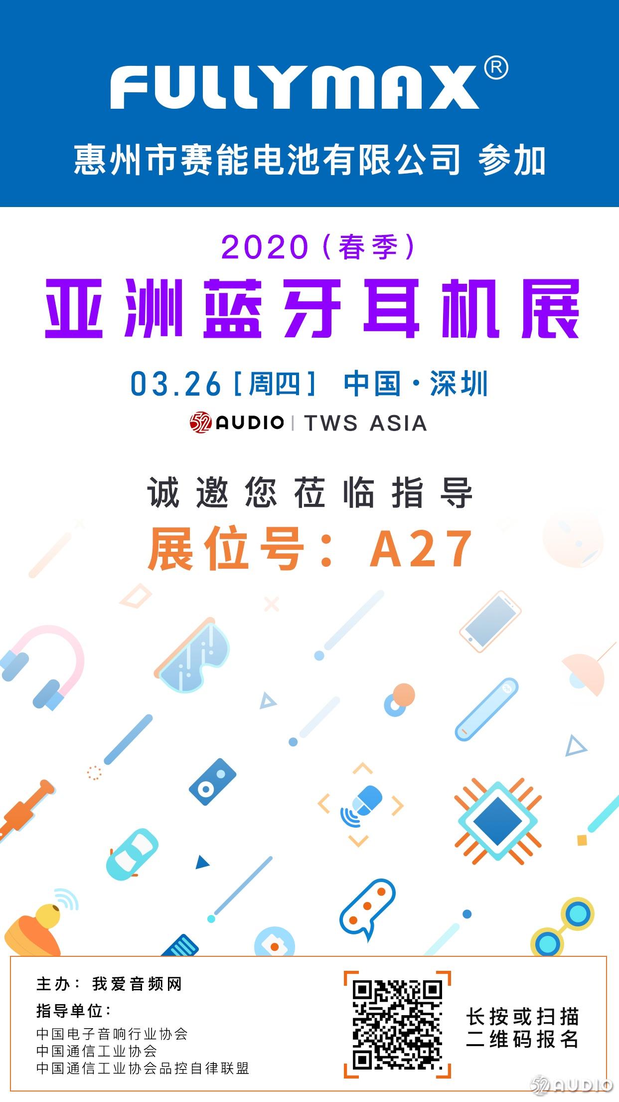 赛能电池参加2020(春季)亚洲蓝牙耳机展,展位号A27-我爱音频网