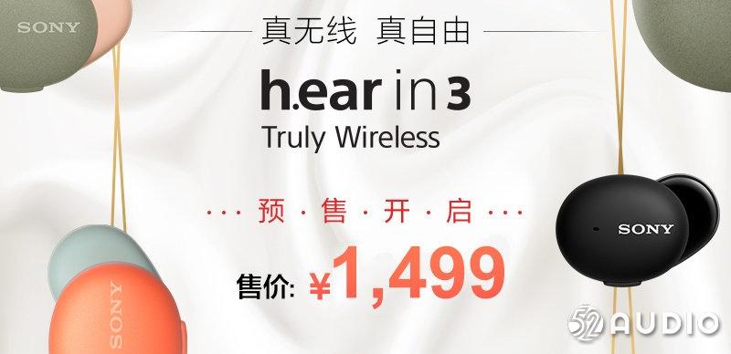 索尼h.ear时尚系列真无线耳机WF-H800 火爆预售-我爱音频网