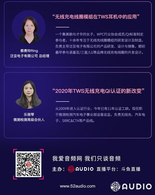 直播约不约:5月9日,中国TWS耳机无线充电峰会重磅来袭!-我爱音频网