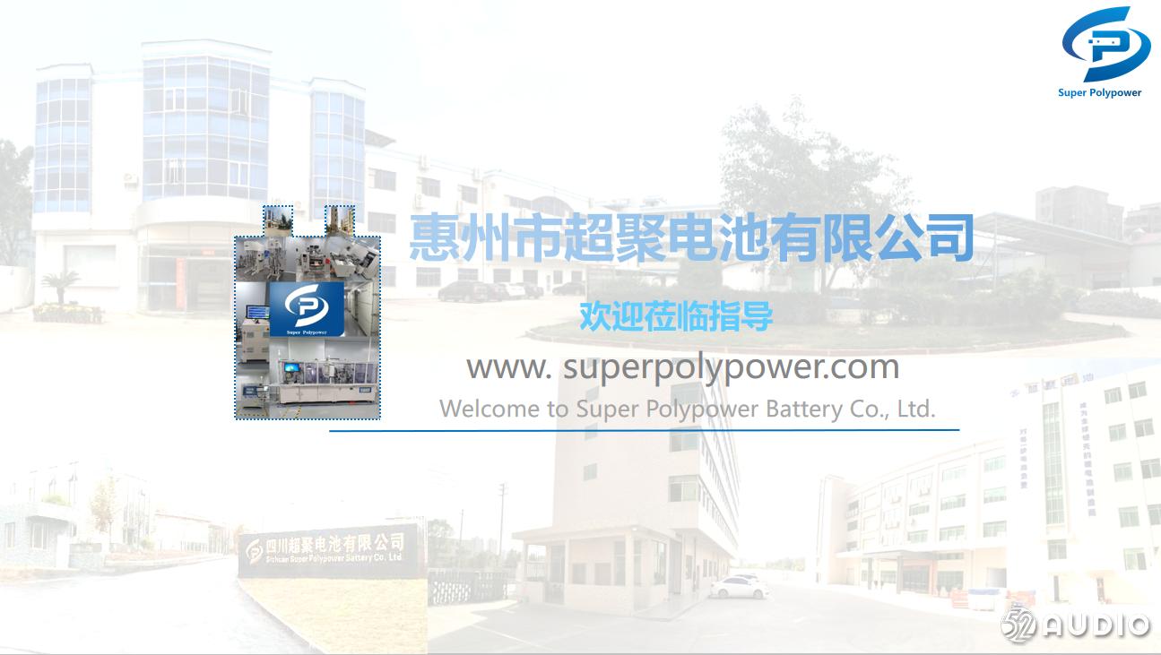 超聚电池产品技术及企业信息详细介绍-我爱音频网