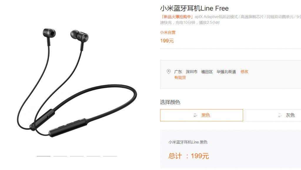 小米蓝牙耳机Line Free发布,搭载高通QCC5125 超低延迟-我爱音频网