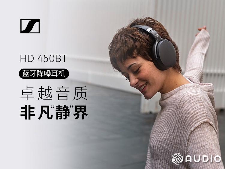 森海塞尔低调上架两款头戴式蓝牙耳机HD350BT、HD450BT-我爱音频网