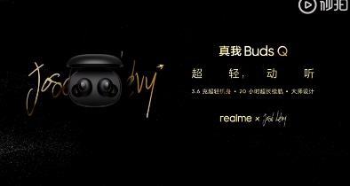 Realme上架两款TWS耳机:真我Buds Air Neo 和 Buds Q-我爱音频网