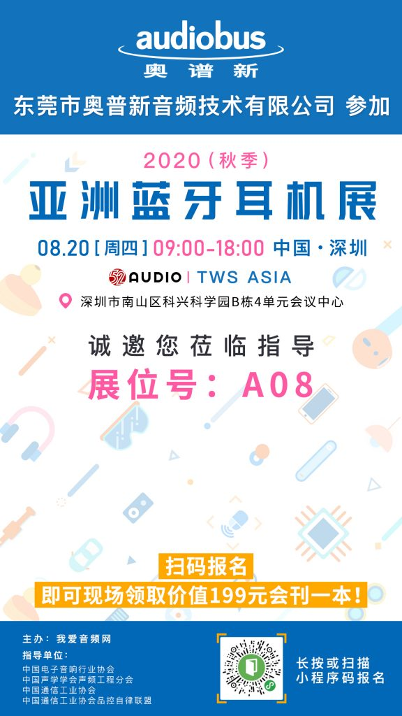 奥普新参加此次2020(秋季)亚洲蓝牙耳机展,展位号A08!-我爱音频网