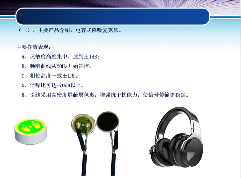 鸿南电子参加2020(秋季)亚洲蓝牙耳机展,展位号C01!-我爱音频网